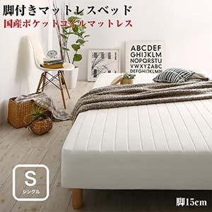 脚付きマットレスベッド 国産ポケットコイルマットレス シングルサイズ 脚15cm シングルベッド ベット