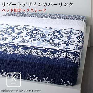 綿100% やわらか 肌触り しわになりにくい リゾートデザインカバーリング Brise de mer series La mer ラメール ベッド用ボックスシーツ キングサイズ