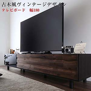 国産完成品 古木風ヴィンテージデザイン テレビボード Nostal board ノスタルボード 幅180(代引不可)(NP後払不可)