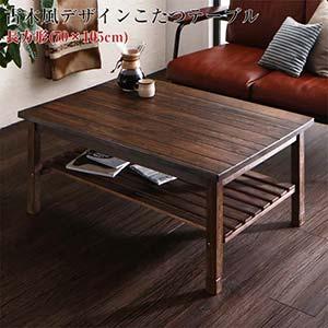 天然木の古木風ヴィンテージデザインこたつテーブル Vinbaum ヴィンバーム 長方形 (70×105cm) コタツ 炬燵