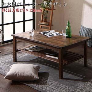 天然木の古木風ヴィンテージデザインこたつテーブル Vinbaum ヴィンバーム 4尺長方形 (75×120cm) コタツ 炬燵