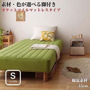 マットレスベッド カバーリング 脚付きマットレスベッド ベット ポケットコイルマットレスタイプ 綿混素材 シングルサイズ 15cm シングルベッド ベット(代引不可)(NP後払不可)