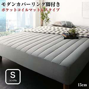 モダンカバーリング脚付きマットレスベッド マットレスベッド ポケットコイルマットレスタイプ シングルサイズ 15cm シングルベッド ベット(代引不可)(NP後払不可)