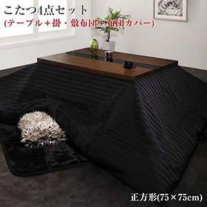 アーバンモダンデザインこたつ GWILT CFK グウィルト シーエフケー こたつ4点セット (テーブル+掛・敷布団+布団カバー) 正方形 (75×75cm)