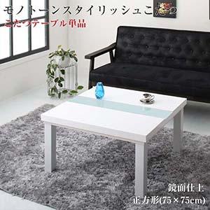 モノトーンデザイン UNO FK ウノ エフケー こたつテーブル単品 鏡面仕上 正方形 (75×75cm) コタツ 炬燵