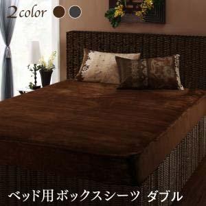 寝具カバー リゾートデザイン 裏なめらか 毛布つき あったか カバーリング Brise de mer series Layure レユール ベッド用ボックスシーツ ダブルサイズ