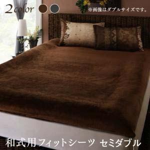 寝具カバー リゾートデザイン 裏なめらか 毛布つき あったか カバーリング Brise de mer series Layure レユール 和式用フィットシーツ セミダブルサイズ
