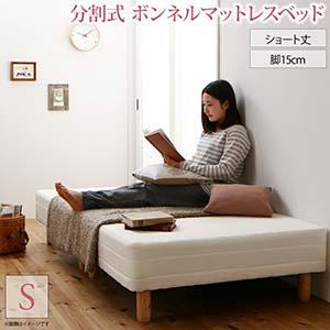 搬入・組立・簡単 コンパクト 分割式 脚付きマットレスベッド ボンネルコイル シングル ショート丈 脚15cm ※ベッドパッド・シーツは別売り