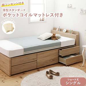 引き出し付きベッド コンセント付き ショート丈 チェストベッド 収納ベッド 引出し wunderbar ヴンダーバール 薄型スタンダードポケットコイルマットレス付き シングルサイズ シングルベッド ショート丈 ベット