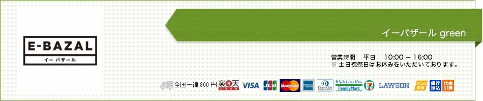 イーバザール green:インテリア・収納家具の通販ならe-バザール。人気の家具を豊富に取り揃え