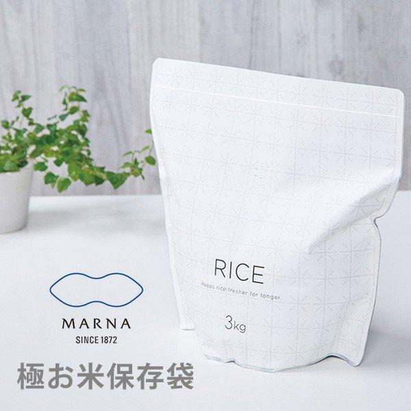 マーナ 極 お米保存袋(ホワイト)K737W【マーナ 炊飯 食品 キッチン お米 保存 米櫃 米びつ 冷蔵庫 保存 小分け】