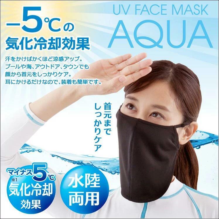 UVフェイスマスク アクア ビューティー フィットネス レディース F ブラック 数量は多 UVフェイスマスク 暑さに負けず 待望 AP429647 アルファックス 夏対策 1QUAシリーズ AP-429847