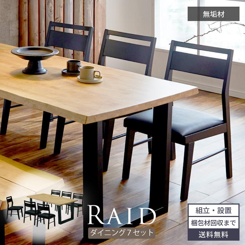 ダイニングテーブル 7点セット ダイニングセット ダイニングテーブルセット 6人掛け チェアー 和風 無垢 高級 高級感 おしゃれ ダイニング 食卓 180幅 レイド 天然木 シンプル スタイリッシュ 送料無料