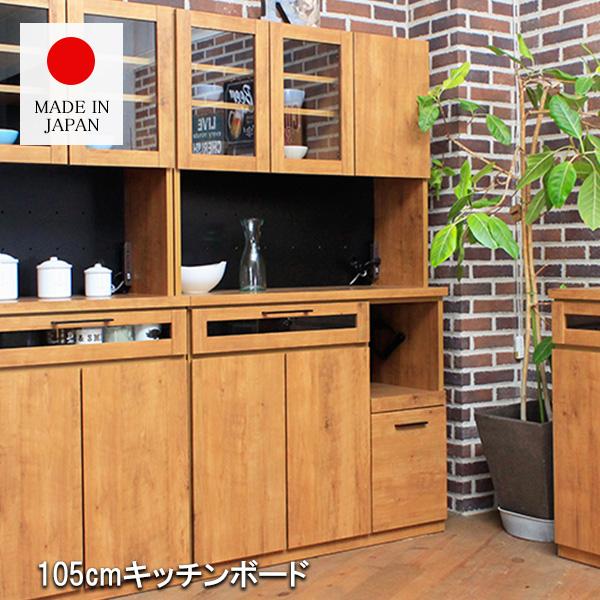食器棚 国産 キッチンボード 日本製 105cm ブラウン オープンボード カントリー おしゃれ キッチン収納棚 キッチンキャビネット レンジ台 レンジボード 引き出し コンセント付き 木製 北欧 新生活 送料無料