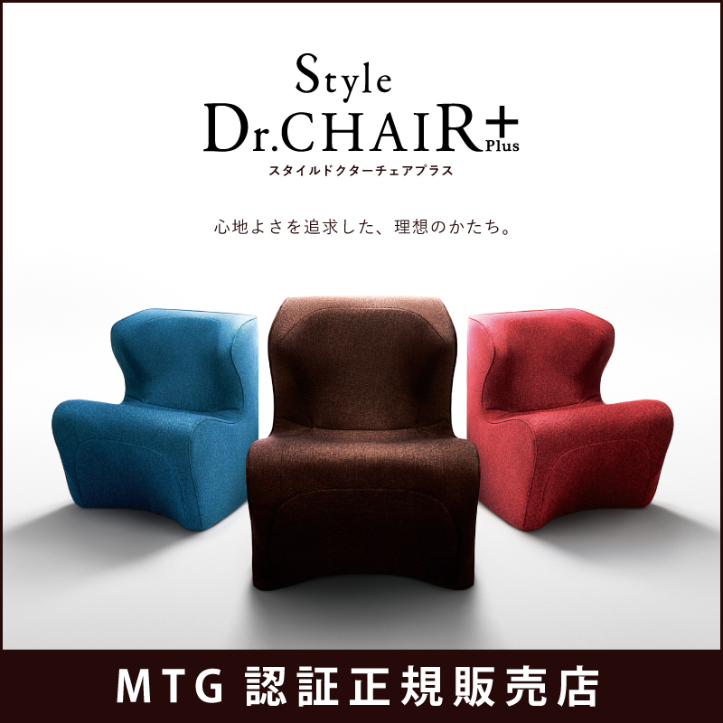 全品ポイント10倍!エントリー&カード利用で! 9/4 20:00~9月8日9:59まで!MTG スタイル ドクターチェア Style Dr.CHAIR Plus