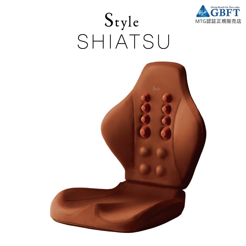 MTG Style SHIATSU スタイルシアツ E-1040-B ブラウン