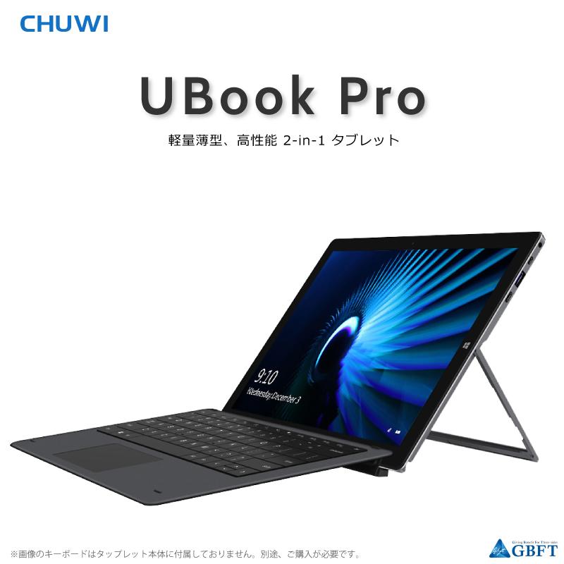【6月10日24時間限定!5と0のつく日のエントリー&カード決済でポイント7倍】【キャッシュレス5%還元店】CHUWI Ubook Pro 8100Y 2-in1タブレット 12.3インチ Tablet PC Windows 10
