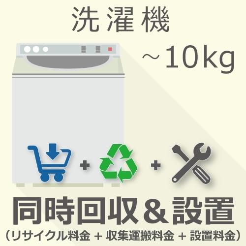 【8/15はエントリー&カード決済でポイント7倍】洗濯機 ~10kg 同時回収・設置チケット