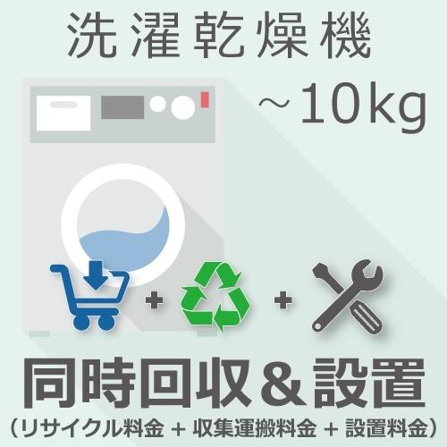 【6月10日24時間限定!5と0のつく日のエントリー&カード決済でポイント7倍】【キャッシュレス5%還元店】洗濯乾燥機 ~10kg 同時回収・設置チケット