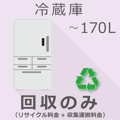 【8/15はエントリー&カード決済でポイント7倍】冷蔵庫 ~170L 回収のみチケット