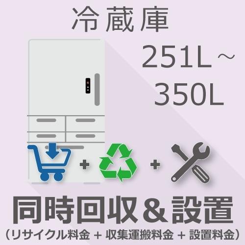 【8/15はエントリー&カード決済でポイント7倍】冷蔵庫 251~350L 同時回収・設置チケット