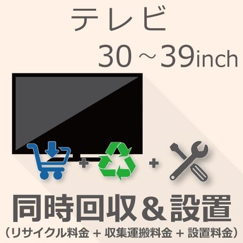 【8/15はエントリー&カード決済でポイント7倍】TV 30~39インチ 同時回収・設置チケット