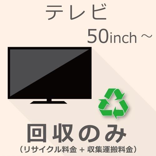 TV 50インチ~ 回収のみチケット