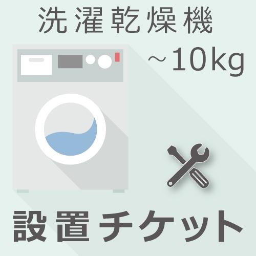 【8/15はエントリー&カード決済でポイント7倍】洗濯乾燥機 ~10kg 設置チケット
