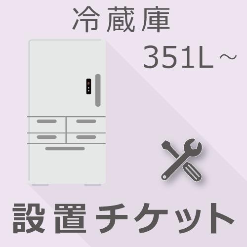【8/15はエントリー&カード決済でポイント7倍】冷蔵庫 351L~ 設置チケット