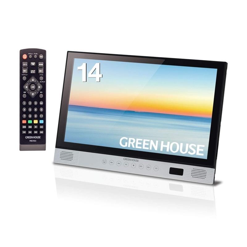 【8/15はエントリー&カード決済でポイント7倍】グリーンハウス GREEN HOUSE 14型 ポータブルブルーレイディスクプレーヤー GH-PBD14A-BK