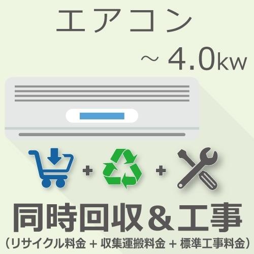 【8/15はエントリー&カード決済でポイント7倍】エアコン ~4.0Kw 同時回収・標準工事チケット