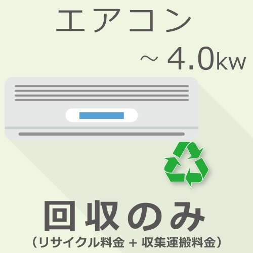 【8/15はエントリー&カード決済でポイント7倍】エアコン ~4.0Kw 回収のみチケット