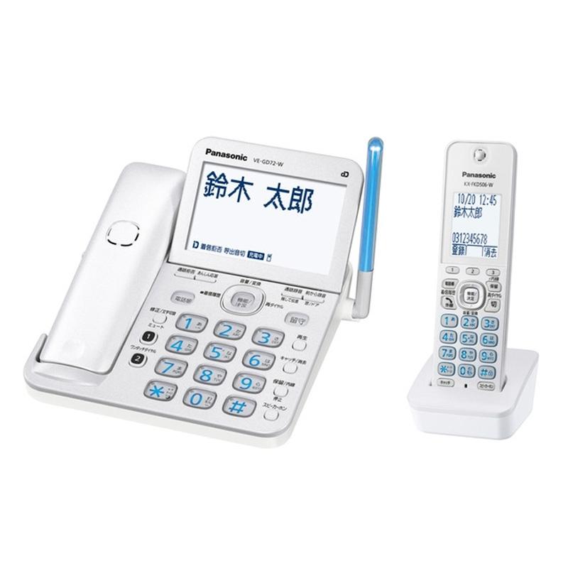 【8/15はエントリー&カード決済でポイント7倍】パナソニック Panasonic コードレス電話機 パールホワイト VE-GD72DL-W