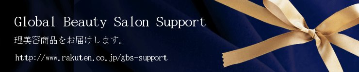 Global Beauty Salon Support:理美容専売品をお客様にお届けいたします!