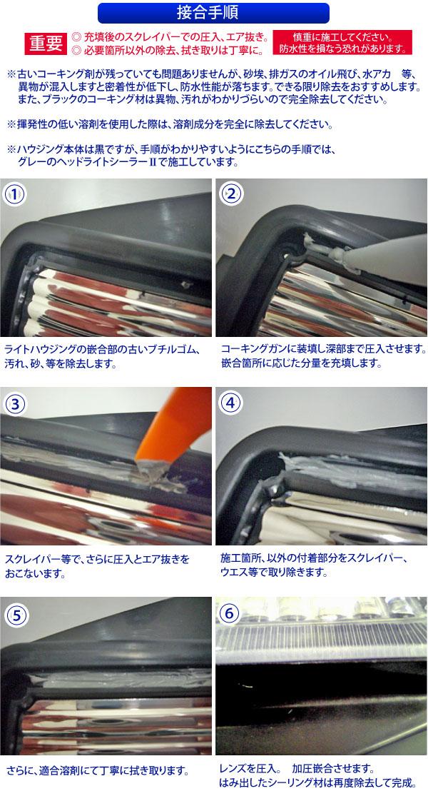 Sealing Material Waterproof Special Sealants For The Headlight Sealant Butyl Rubber Kara To Split Black 330 Ml Sealer Ii S 3300
