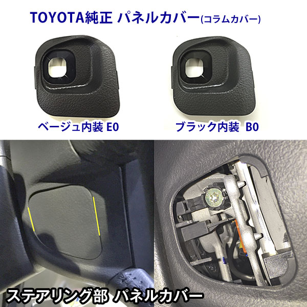Cruise control Kit Toyota alphard / vellfire 20 series [early / late] mapping column cover