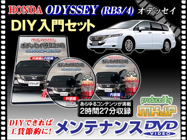 奥德赛(RB3/4)维护DVD 2张组※订购