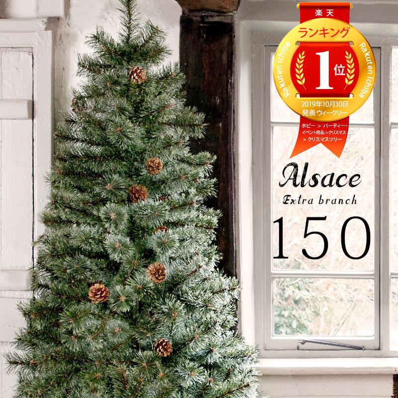 クリスマスツリー 150cm 枝が増えた2020ver.樅 クラシックタイプ 高級 ドイツトウヒツリー オーナメントセット なし アルザス ツリー Alsace おしゃれ ヌードツリー 北欧 クリスマス ツリー スリム ornament Xmas tree