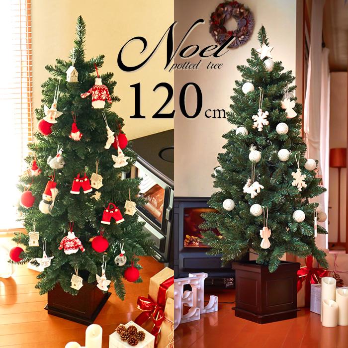 10月中旬入荷予約 ポットツリー クリスマスツリー 120cm 樅 オーナメントセット LEDイルミネーション付【ノエル】 おしゃれ 北欧 Christmas ornament Xmas tree