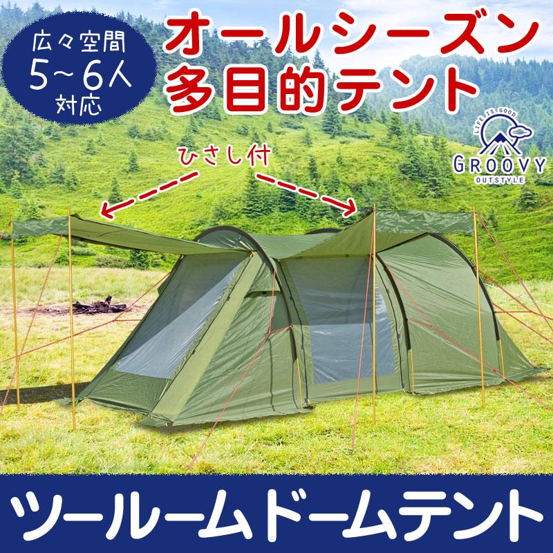 ツールームテント ドームテント 2ルーム 5人用 ~6人 サンシェード タープ キャンプ UVカット 遮光 撥水 日よけ 大型 ツーリングテント 収納袋付