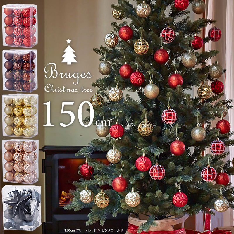 10月中旬入荷予約 クリスマスツリー 150cm 樅 北欧 おしゃれ オーナメントセット カラー ボール クラシック【ブルージュ】 選べる オーナメント 鉢カバー付 ナチュラル ヌードツリーとしても クリスマスツリーセット Christmas ornament Xmas tree
