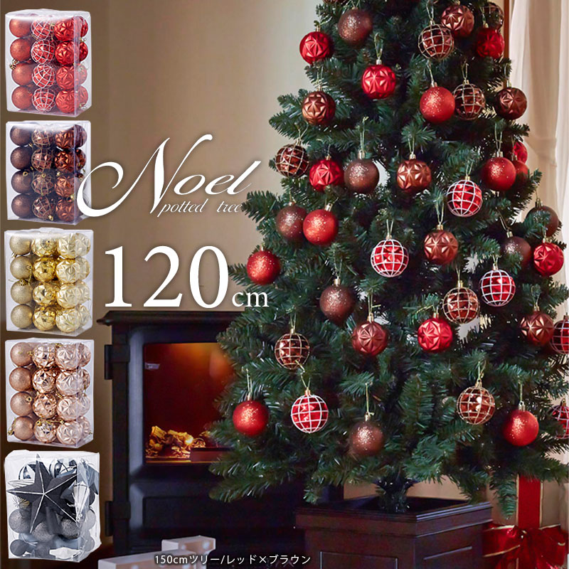 10月中旬入荷予約 ポットツリー クリスマスツリー 120cm 樅 選べる オーナメントセット カラーボール【ノエル】 おしゃれ 北欧 Christmas ornament Xmas tree