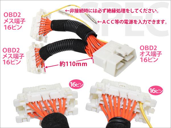 附带支持OBD2车速联锁自动门锁工具+背联锁自动障碍工具安排30系统普锐斯[前期/后半期]的OBD2分歧马具16大头针+16大头针的安排