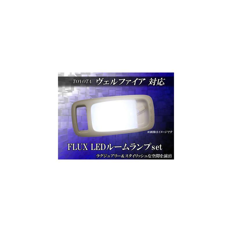 LEDルームランプ トヨタ ヴェルファイア FLUX 6PCS 88連 80 crd