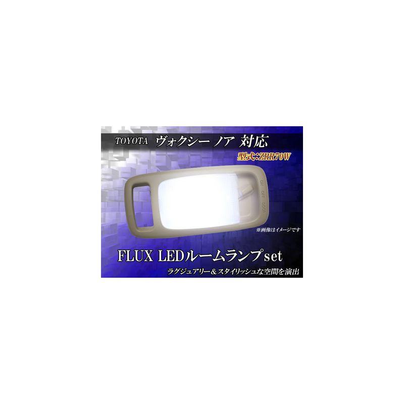 LEDルームランプ トヨタ ノア/ヴォクシー 型式:ZRR70W FLUX 6PCS 136連LED 102 crd