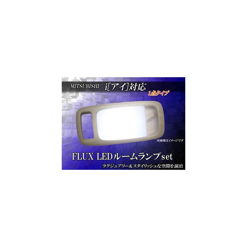 LEDルームランプ led 車 トレンド ミツビシ i アイ 128 椚 FLUX 1点 24連 限定特価
