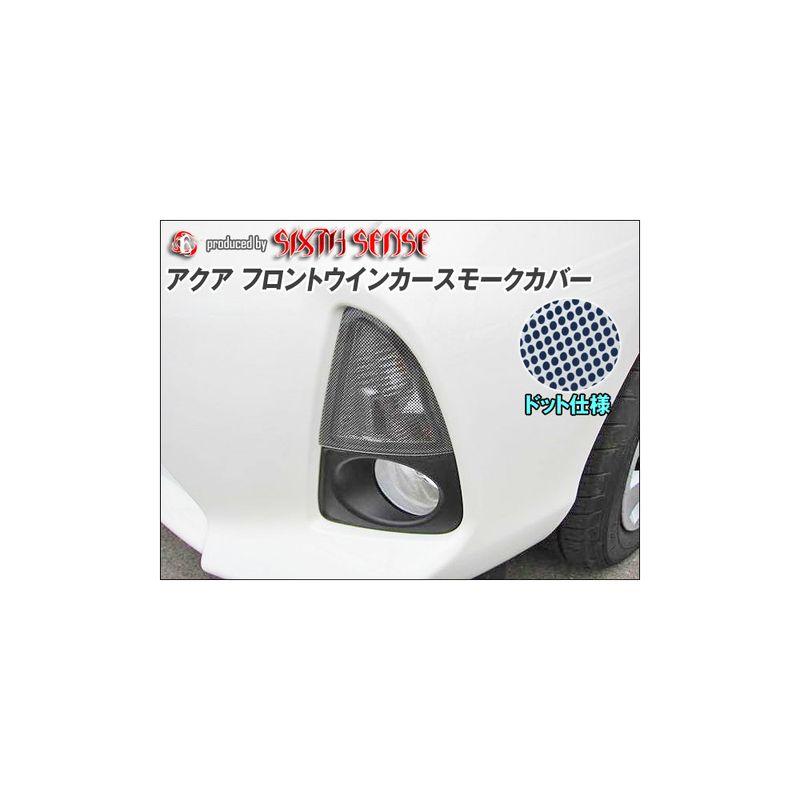 【シックスセンス】アクア フロントウインカーライトスモーク【ドット仕様】2p※お取り寄せ