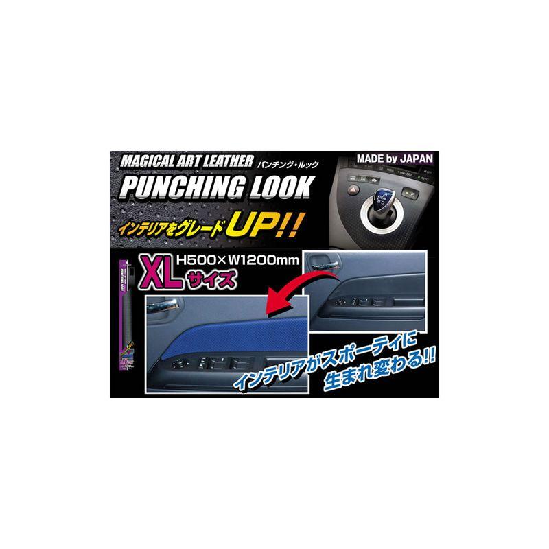 ハセプロ パンチング・ルック 【XL】500×1200mm※お取り寄せ