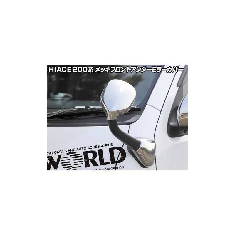【ワールドコーポレーション】ハイエース200系 フロントアンダーミラー カバー メッキタイプ 2ピース 送料無料 ※お取り寄せ ミラー HIACE ハイエースバン カー用品 車用品 カーグッズ ハイエース バン パーツ トヨタハイエース トヨタ TOYOTA
