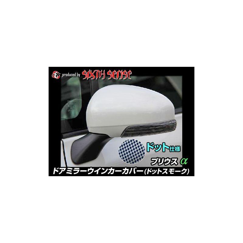 【シックスセンス】プリウスα 40系 ドアミラーウインカーカバー【ドット ライトスモーク】2p※お取り寄せ